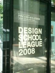 デザインスクールリーグ2008