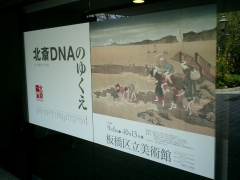 北斎DNAのゆくえ(板橋区立美術館)1