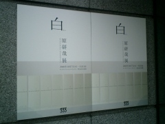 「白」原研哉展(ギンザ・グラフィック・ギャラリー)1