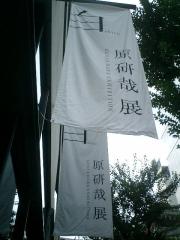 「白」原研哉展(ギンザ・グラフィック・ギャラリー)2