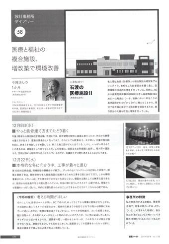 建築ジャーナル中新