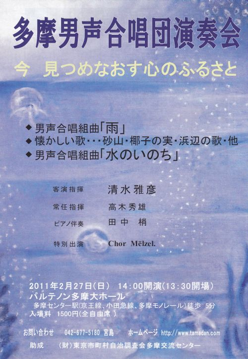 多摩男ちらしIMG_0001