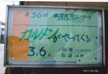 横須賀カルメン題字IMG_0002