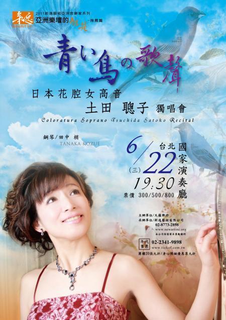さとこ台湾ちらし20110414000053309
