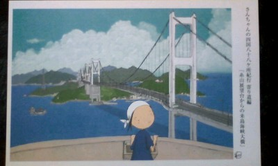 来島海峡大橋とさんちゃん