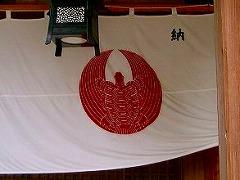 湯泉神社の社紋