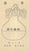 温泉論 壺盧の図