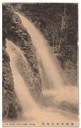 昔の有馬温泉 夫婦滝の絵はがき