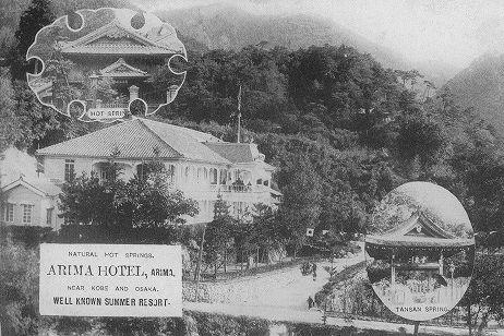 有馬ホテル