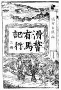 滑稽有馬紀行(1827年)