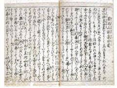 有馬温泉古由来(1728版)