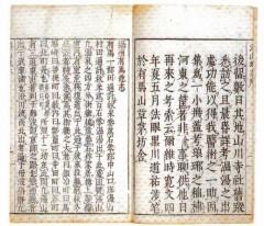 有馬地誌(1664年版)