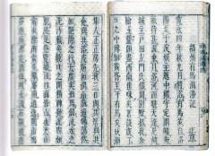 摂州有馬温湯記 (1671年版)