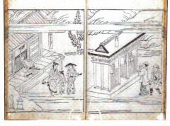 有馬私雨(1672年版)