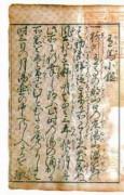 有馬小鑑(1675年版)