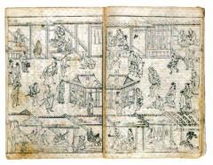 稲野笹有馬小鑑(1685年版)