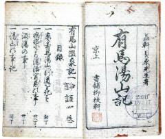 有馬湯山記(1716年版)