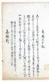 有馬之日記(1738年版)