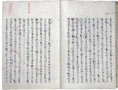有馬の日記(1781年)