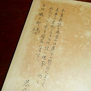 小澤清躬先生雅号「蓉谷生」のサイン