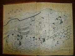 『有馬温泉史話』の裏表紙の本温泉の様子