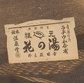 吉高屋温泉堂の亀マーク看板
