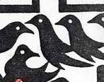 牛王宝印の烏文字の一部