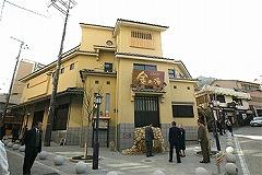 神戸市立有馬温泉の館金の湯