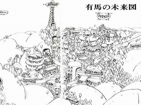 『ワンダフル有馬』に見る有馬温泉の未来図