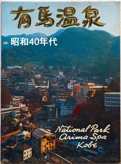 昭和の有馬温泉