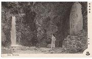 昔の有馬温泉 鼓ヶ滝の絵はがき