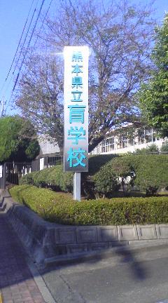 熊本盲学校