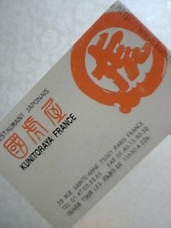 國虎屋のお店カード?