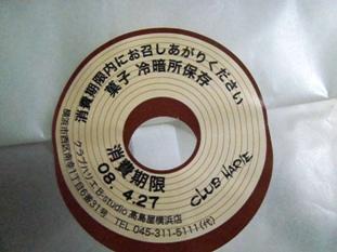 コピー ~ DSC01781