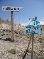 小浅間登山8
