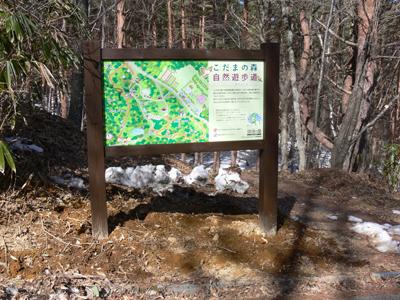こだまの森サイン1