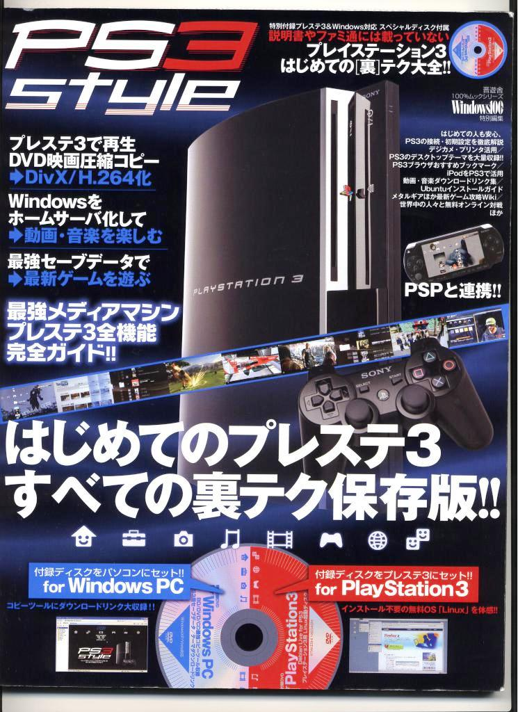 PS3テク10001