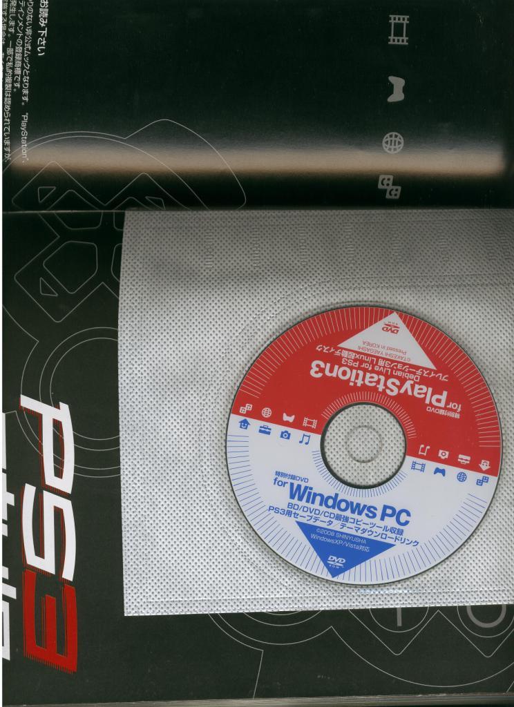 PS3テクディスク0001