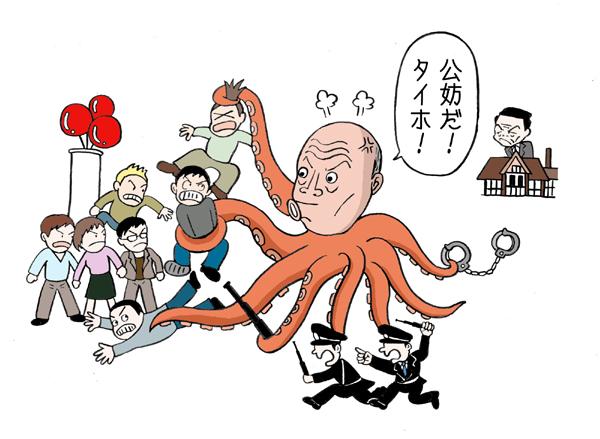 麻生宅見学ツアー不当逮捕(壱花花さん)「公妨だ!タイホ!」