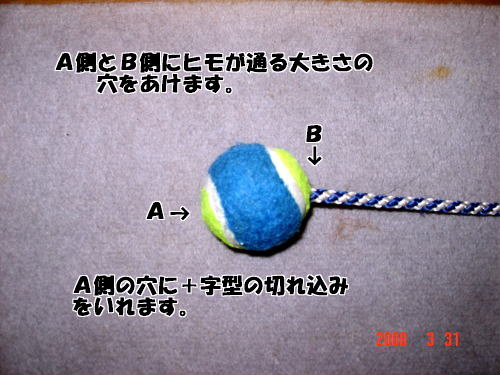 200331・ヒモ付きボール説明写真