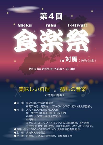漁火の食楽祭080606