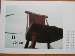N voice
