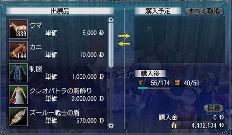 shopリスト01[1]