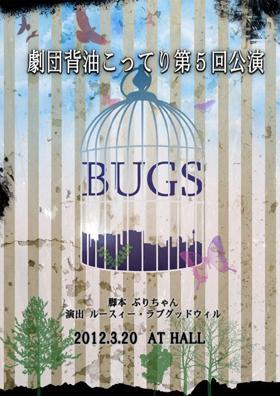 BUGS_web