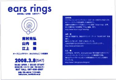 ears_rings_web