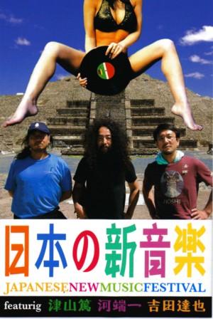 japannewmus_web
