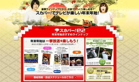 アニヲタ魂20111231