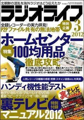 アニヲタ魂20120204