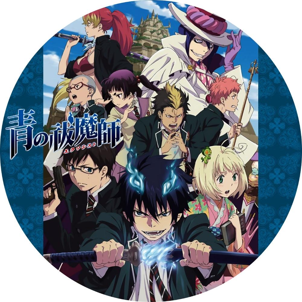 (DVDラベル) 青の祓魔師