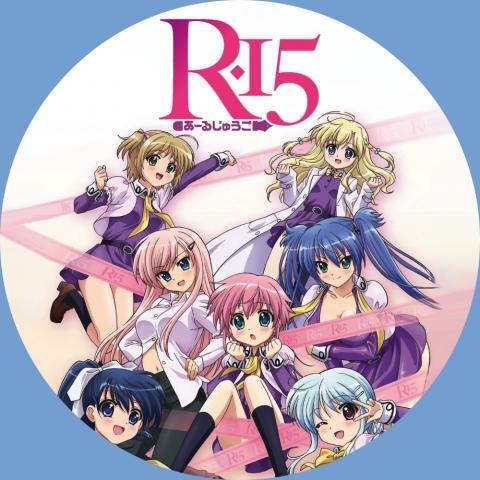 (DVDラベル) R-15